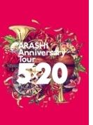 ARASHI Anniversary Tour 5×20【DVD】 2枚組