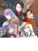 刀剣乱舞-ONLINE- 歌曲集と物語「あなたと 私と」【CD】