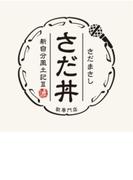 さだ丼 ~新自分風土記III~【CD】