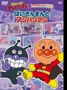 それいけ!アンパンマン だいすきキャラクターシリーズ ばいきんまん ばいきんまんとアンパンマン【DVD】
