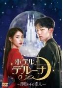 ホテルデルーナ~月明かりの恋人~ DVD-BOX2【DVD】 8枚組
