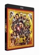 映画『新解釈・三國志』Blu-ray&DVD 通常版【ブルーレイ】