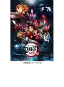 劇場版「鬼滅の刃」無限列車編【通常版】 DVD【DVD】