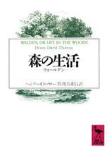 森の生活 ウォールデン(講談社学術文庫)