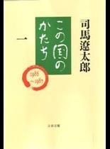 この国のかたち 1(文春文庫)