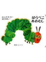 はらぺこあおむし(ボードブック)