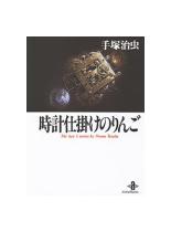 時計仕掛けのりんご The best 5 stories by Osamu Tezuka (秋田文庫)
