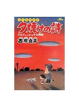 夕焼けの詩 1 三丁目の夕日 プロフェッショナル列伝 (ビッグコミックス)
