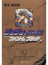 ジョジョの奇妙な冒険 1 ファントムブラッド 1 (集英社文庫 コミック版)