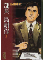 部長島耕作 1 (講談社漫画文庫)