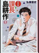 課長島耕作 新装版 1 (講談社漫画文庫)