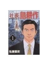 社長島耕作 1 (モーニングKC)