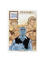 アドルフに告ぐ(手塚治虫文庫全集) 3巻セット