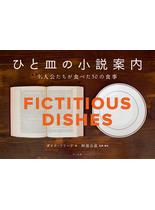 『ひと皿の小説案内 主人公たちが食べた50の食事 第2版』ダイナ・フリード(著),阿部 公彦(監修・訳)
