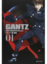 GANTZ 01 (集英社文庫 コミック版)