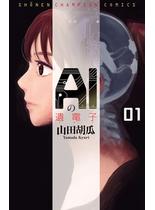 【全1-6セット】AIの遺電子