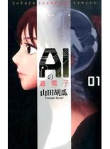 AIの遺電子(少年チャンピオン・コミックス) 6巻セット