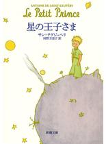 『星の王子さま』