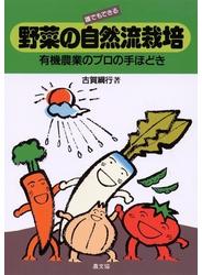 誰でもできる 野菜の自然流栽培