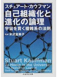 自己組織化と進化の理論