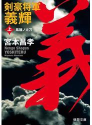 剣豪将軍義輝(上)