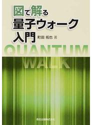 図で解る 量子ウォーク入門