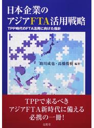 日本企業のアジアFTA活用戦略