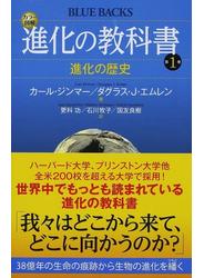カラー図解進化の教科書 第1巻