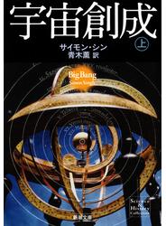 宇宙創成(上)(新潮文庫)