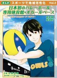 日本初のバレーボール専用体育館・オガールベース スポーツを通じて次世代のリーダーを育てる