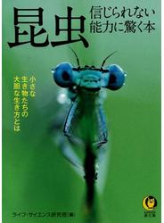 昆虫信じられない能力に驚く本