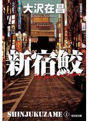 新宿鮫~新宿鮫1