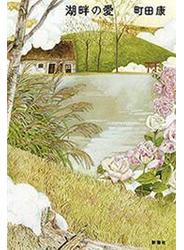 『湖畔の愛』町田 康(著)