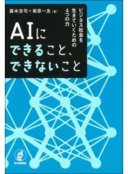 AIにできること、できないこと