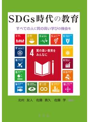 SDGs時代の教育