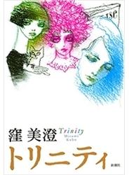 『トリニティ』窪美澄(著)