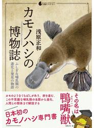 カモノハシの博物誌