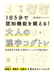 大人の漢字コグトレ