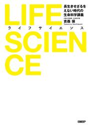 LIFE SCIENCE(ライフサイエンス)