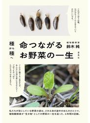 種から種へ命つながるお野菜の一生