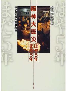 阪神大震災はや5年まだ5年 被災者たちの復旧・復興
