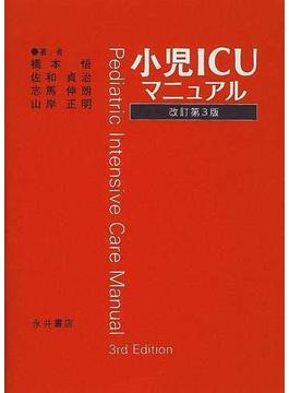 小児ICUマニュアル 改訂第3版