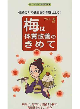 梅は体質改善のきめて 伝統の力で健康を引き寄せよう!