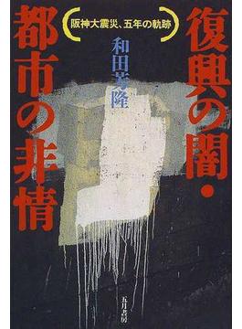 復興の闇・都市の非情 阪神大震災、五年の軌跡