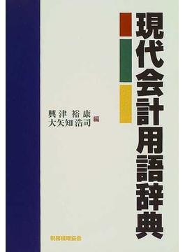 現代会計用語辞典