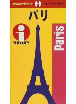 地球の歩き方アイ・マップ・ガイド 3 パリ 2000−2001年版