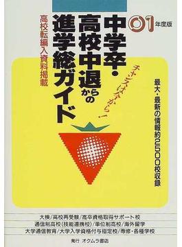 中学卒・高校中退からの進学総ガイド '01年版