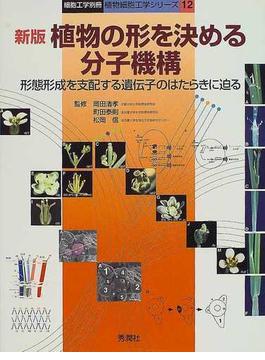 植物の形を決める分子機構 形態形成を支配する遺伝子のはたらきに迫る 新版