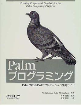 Palmプログラミング Palm/WorkPadアプリケーション開発ガイド