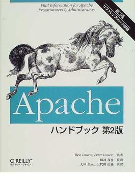 Apacheハンドブック 第2版
